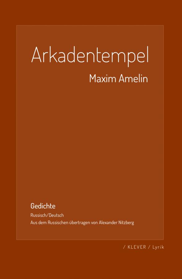 Amelin: Arkadentempel